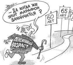 Россиян готовят к повышению пенсионного возраста