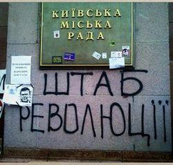 Руководство оппозиции обязало активистов освободить КГГА