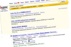 """Названы самые необычные запросы россиян о """"Форекс курсы валют"""" в Интернете"""