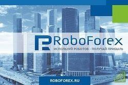 Компания RoboForex предложила для торговли новые счета в центах