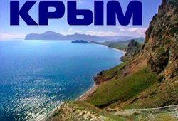 Пиррова победа России в Крыму