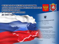 Как профукали средства, выделенные Москвой на развитие Крыма