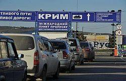 Нужно отменить закон о зоне свободной торговли в Крыму – эксперт