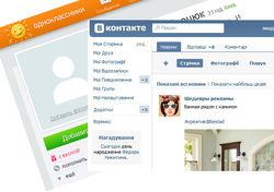 """""""Одноклассники"""" и """"ВКонтакте"""" определены самыми популярными соцсетями Беларуси"""
