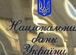 НБУ запретил банкам работать в Крыму до конца оккупации