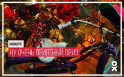 «Одноклассники» совместно с Electra объявили конкурс для пользователей сайта