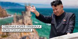 КНДР признала Крым российским