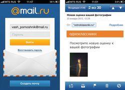 Mail.ru внедрила инновационную защиту электронной почты