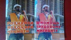 Гастарбайтеры вновь востребованы в России