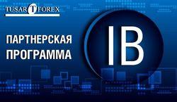 «Тусар Форекс» раскрыл секреты популярности партнерской IB программы