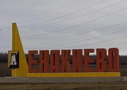 Мэру Енакиево угрожают и требуют признать ДНР