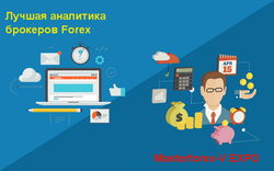В Masterforex-V Expo назвали брокера с лучшей аналитикой Форекс в марте 2016 г.