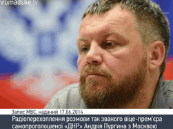 Радиоперехват подтверждает, что фосфорные бомбы в Славянске боевики выдумали