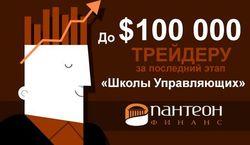 «Пантеон-Финанс» назвал трейдера Форекс, который получит на свой ПАММ до $100 000