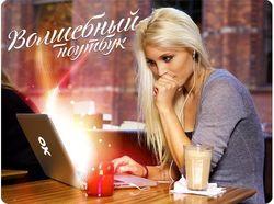 """К выходу филма """"Одноклассники.ru: НаCLICKай удачу"""" появилась тема """"Волшебный  ноутбук"""""""