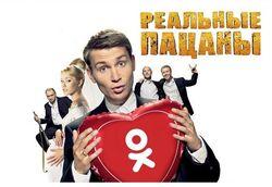 В Одноклассники начал трансляцию видеоканал «Реальные пацаны»