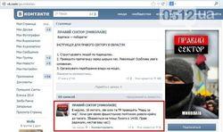 МВД Украины не может повлиять на переписку активистов Евромайдана через «ВКонтакте»