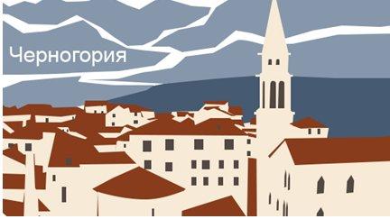 Недвижимость в черногории п