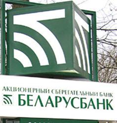 В каких номинациях Беларусбанк стал лауреатом Europe Banking Awards?