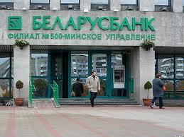 Беларусбанк курсы валют