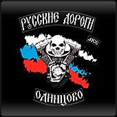 """Мотоклуб """"Русские дороги"""""""