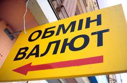 Курс евро растет в обменниках Украины: причины и прогнозы трейдеров Форекс