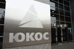 Отказ Москвы от выплат по делу ЮКОСа отбросит Россию на десятилетия назад
