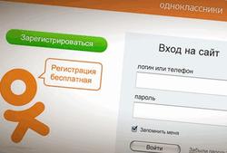 Мобильная версия соцсети Одноклассники стала рекламной площадкой