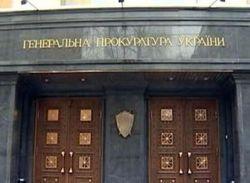 Генпрокуратура Украины начала 2016 год с громких скандалов
