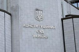КСУ начал рассмотрение изменений в Конституцию по части правосудия