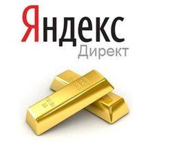 Яндекс.Директ изменил правила учета ссылок на редиректы