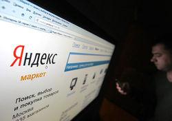 Яндекс поможет отслеживать инфляцию в интернет-торговле