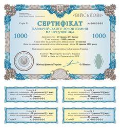 «Дочка» российского банка ВТБ отказалась от военных облигаций Украины