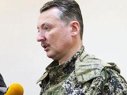 Стрелок-Гиркин уже не «министр обороны ДНР»