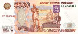Банкнота номиналом 5 тысяч рублей