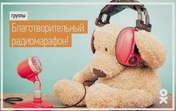 """В """"Одноклассниках"""" проходит благотворительный Марафон"""