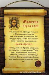 В РПЦ чипсы назвали «неправославной едой»