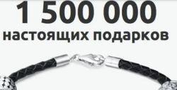 """В Одноклассники запустили новую акцию """"1500000 настоящих подарков"""""""