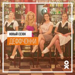 Новый сезон сериала «Деффчонки» уже в «Одноклассники»