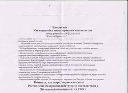 Русские оккупанты учат жителей Приазовья, как общаться с ними