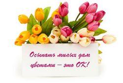 В Одноклассники запустили новую акцию посвященную празднику весны