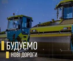 Европа готова дать Украине почти 5 млрд евро на инфраструктуру