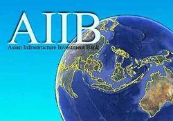 Еще 5 стран стали учредителями Азиатского банка инфраструктурных инвестиций