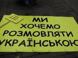 Большинство против русского как государственного