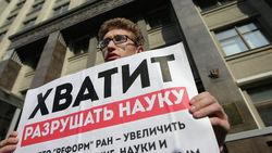 Реформа РАН с 1 января 2014г.: что изменится в науке России