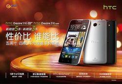 В Китае анонсирован бюджетник HTC Desire 316