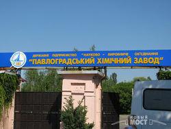 ГПУ: боевики сожгли 40 тонн взрывчатки в Павлоградском химзаводе