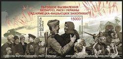 Беларусь убрала Украину с почтовой марки истории Великой Отечественной войны
