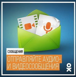 В «Одноклассники» теперь можно отправлять аудио- и видеосообщения