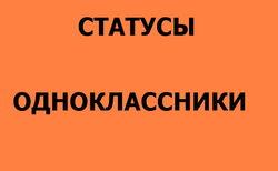 Названы самые популярные группы статусов для Одноклассников